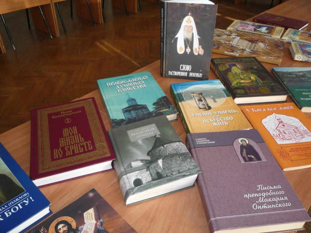 выставка православной литературы в музее